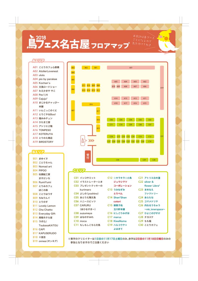 11月イベント 鳥フェス名古屋